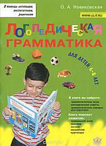 Логопедическая грамматика. Для детей 6-8 лет Новиковская О.А.