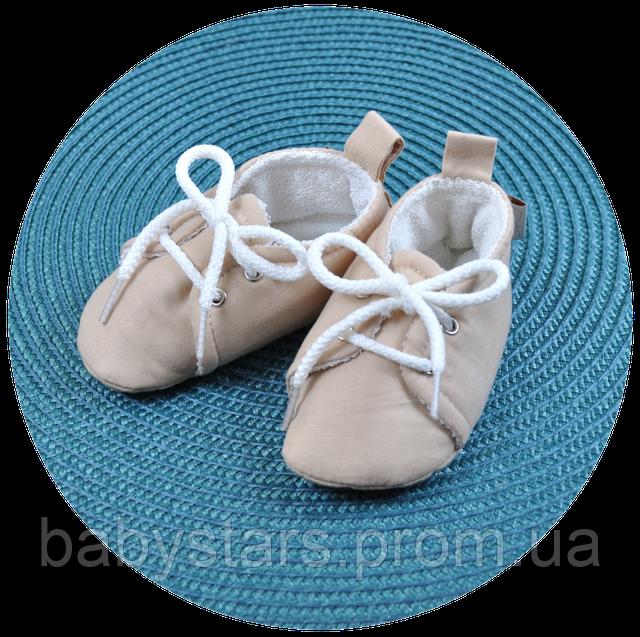 Пинетки на шнурочках