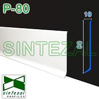 Белый алюминиевый плинтус Sintezal, высота 80 мм.