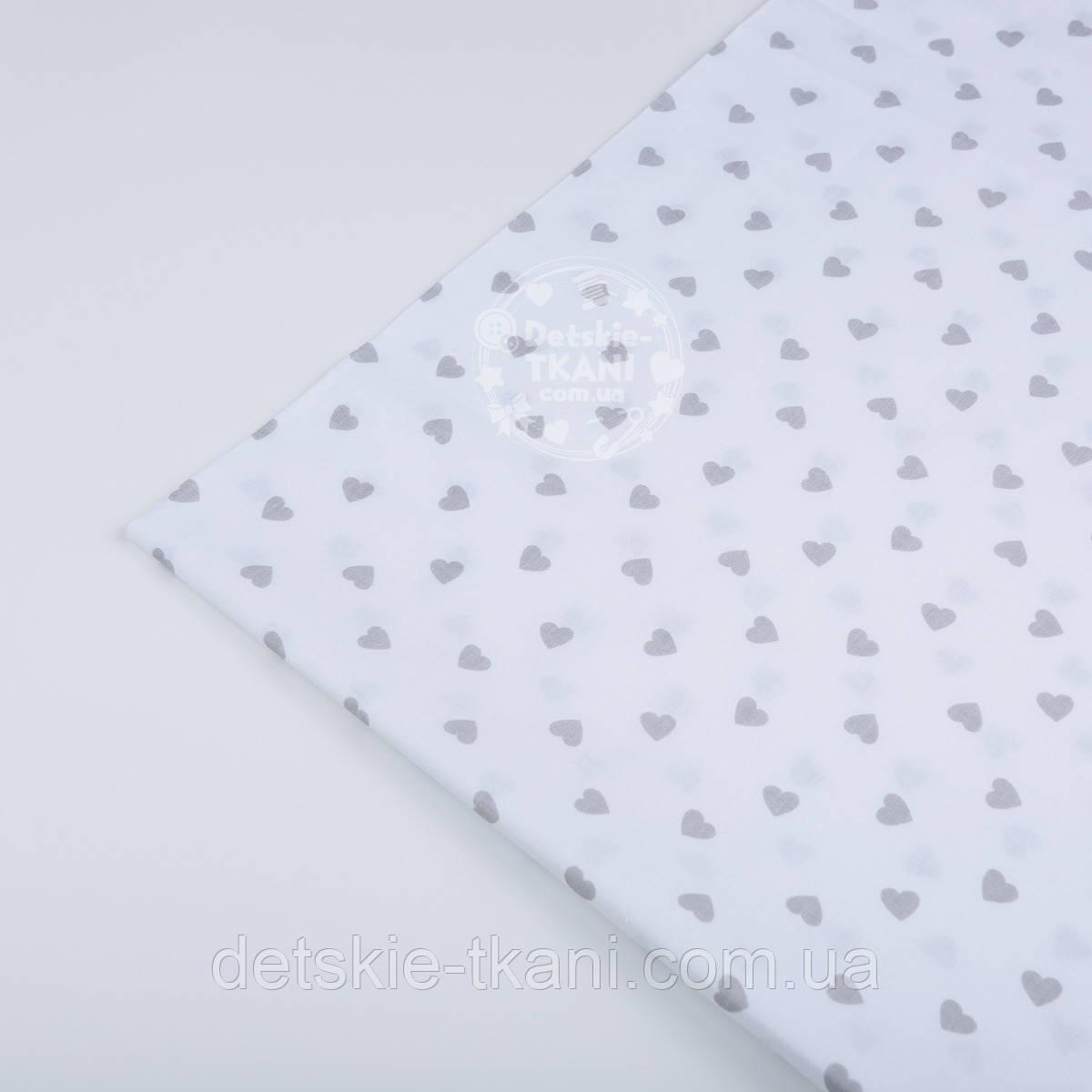 Лоскут ткани №822а с серыми редкими сердечками 10 мм на белом фоне