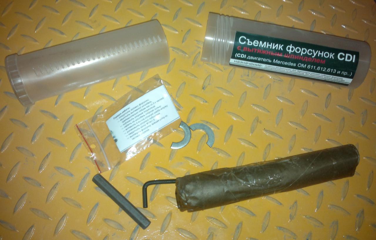 Съемник форсунок CDI с вытяжным шпинделем (MB-Sprinter, Vito)