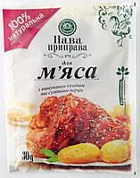 Ласочка Приправа для м'яса 30 гр.