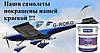 Полиуретановая эмаль Rokopur email RK 400, пр-во Чехия (фасовка 10кг+1,6кг)