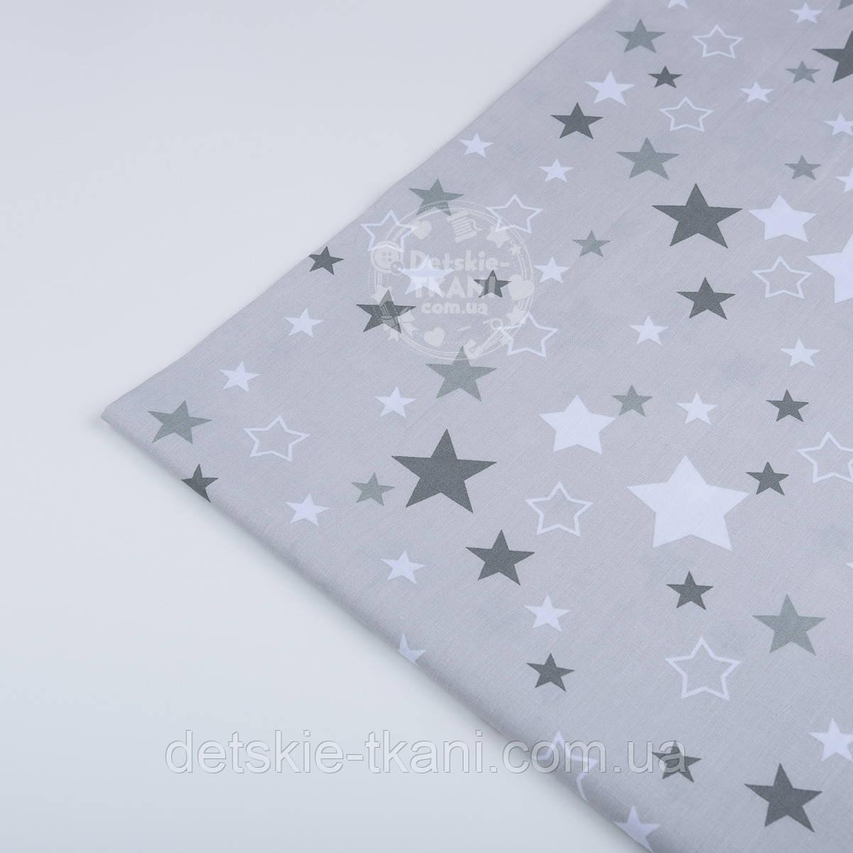 """Лоскут ткани №1032а """"Звёздный карнавал"""" с белыми и графитовыми звёздами на сером фоне, размер 29*80 см"""