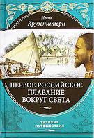 Иван Крузерштерн. Первое российское плавание вокруг света