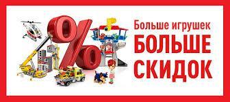 Распродажа игрушек!