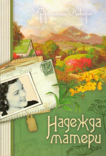 Надежда матери. Книга 1 (Наследие Марты)