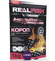 Прикормка Real Fish Карп Слива 1кг