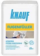 Шпаклевка Кнауф Фугенфюлер (Knauf FugenFuller), 25 кг.