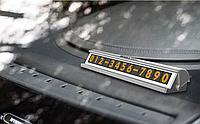 Парковочный бейдж идентификатор для автомобиля.Определитель номера автовладельца.