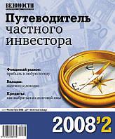 СКИДКА! Путеводитель частного инвестора, №2, 2008
