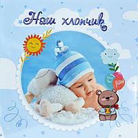 """Детский фотоальбом с анкетой для новорожденного, """"Наш хлопчик"""" с местом для отпечатков, 60 страниц, укр анкета"""
