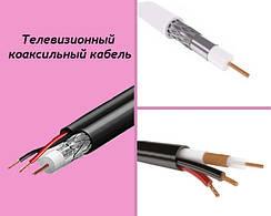 Телевизионный коаксильный кабель