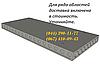 Плити перекриття залізобетонні пустотні ПК 66-10-8, у продажу великий асортимент плит шириною 1,0 м, 1,2 м,