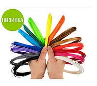 PLA пластик для3Dручки| 20 цветов