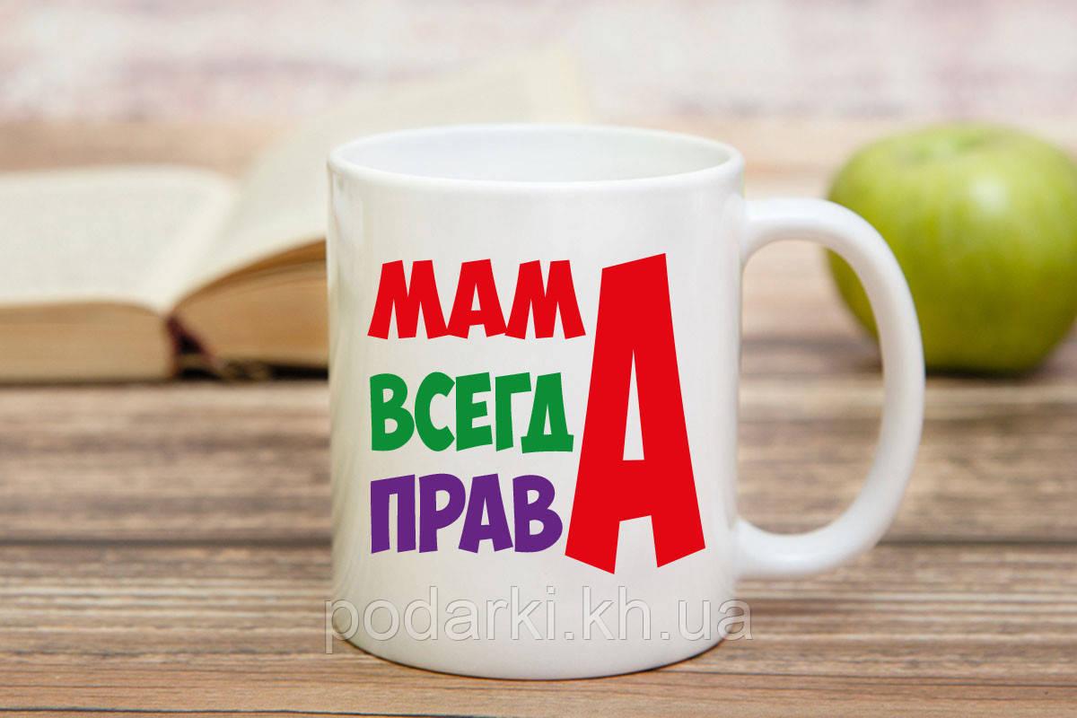 Чашка главной Маме