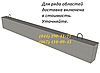 7ПБ 60-52 перемычка брусковая железобетонная ЖБИ