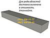 7ПП 14-3 перемычка плитная железобетонная ЖБИ