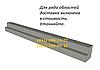 1ПГ 48-8 перемычка балочная железобетонная ЖБИ