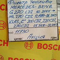 BOSCH 6110901252 ФИЛЬТР ТОПЛИВА DB C200/220/270CDI 12/99-