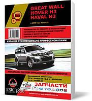 Great Wall Hover H3 / Haval H3 с 2009 года  - Книга / Руководство по ремонту