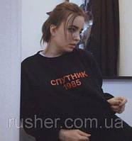 Свитшот Спутник 1985, черный М