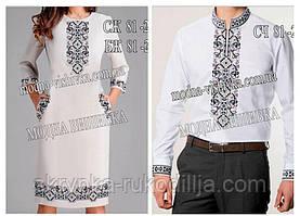 Заготовки для вишивки (чоловіча сорочка+жіноча сукня)