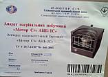 Аппарат нагревательный бытовой Мотор Сич АНБ-1с, фото 2
