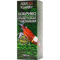 AQUAYER КреВит удобрение для аквариумов с креветками и мхами, 60мл