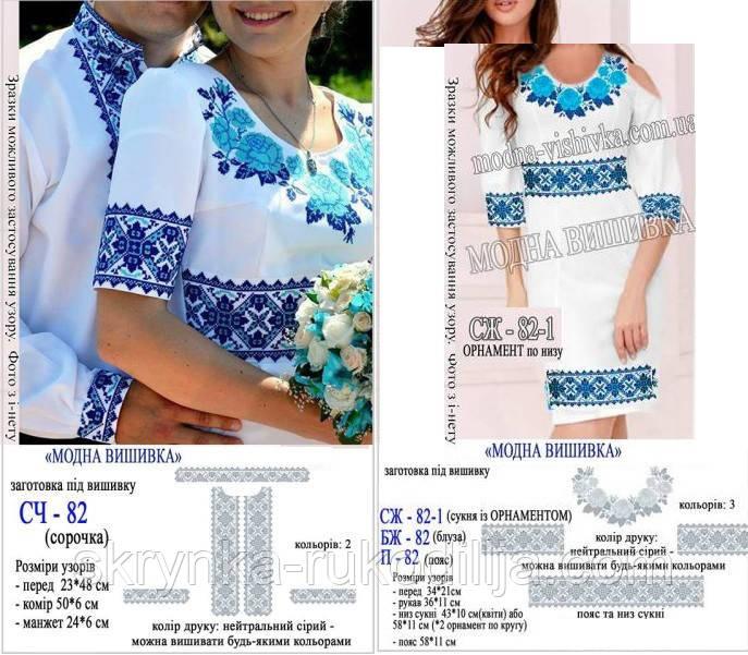 Заготовки для вишивки (чоловіча сорочка+жіноча сукня з поясом)
