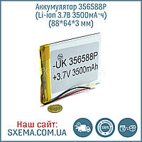 Аккумулятор универсальный 356588 (Li-ion 3.7В 3500мА·ч), (88*64*3 мм)