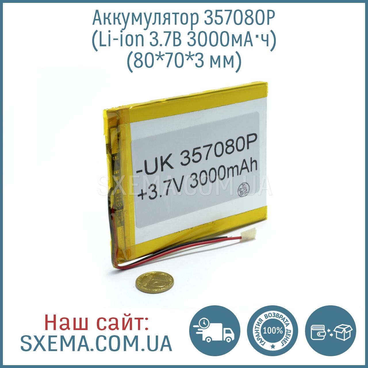 Аккумулятор универсальный 357080 (Li-ion 3.7В 3000мА·ч), (80*70*3 мм)