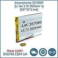 Аккумулятор универсальный 357090 (Li-ion 3.7В 3500мА·ч), (90*70*3 мм)