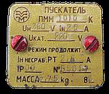 Пускатель ПММ-1010К 25А РТ- 2,5А, фото 4