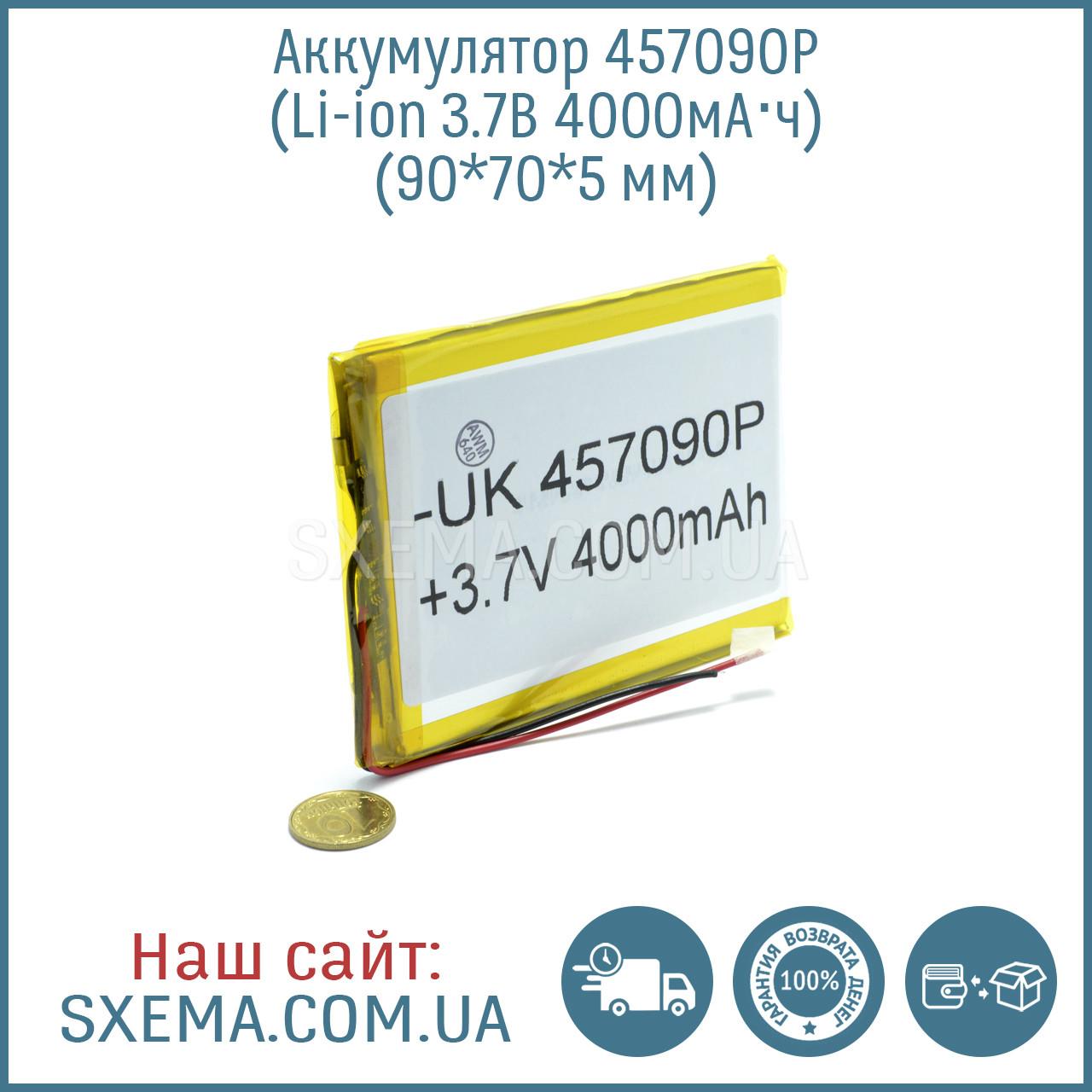 Аккумулятор универсальный 457090 (Li-ion 3.7В 4000мА·ч), (90*70*5 мм)