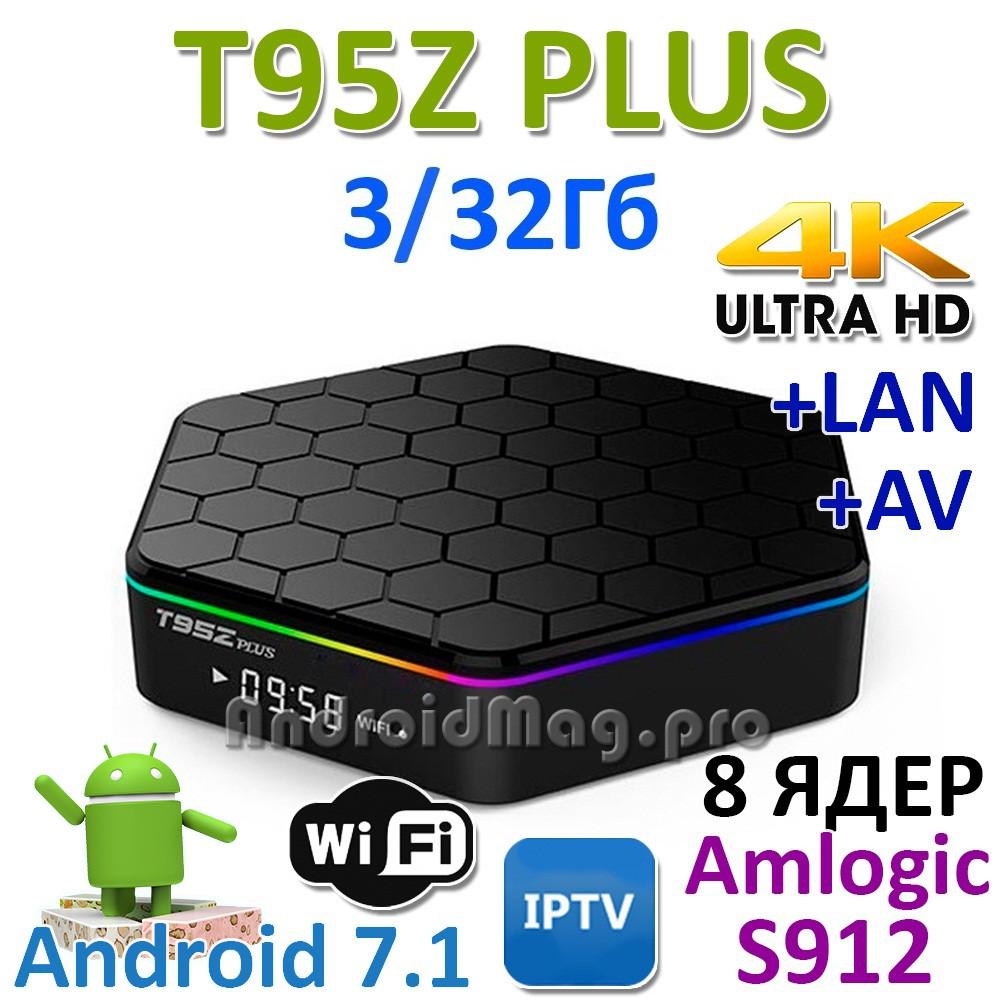 Андроид ТВ приставка Sunvell T95Z Plus Amlogic S912 3GB/32GB