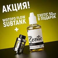 Акция при покупке Wotofo Flow SubTank - жидкость в подарок!