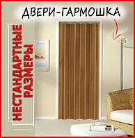 Двери-гармошка нестандартного размера