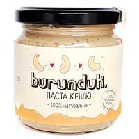 Кешью паста burunduk, 180 г