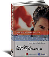 СКИДКА! Разработка бизнес-приложений в Microsoft Business Solutions - Axapta версии 3.0 (+ CD-ROM)
