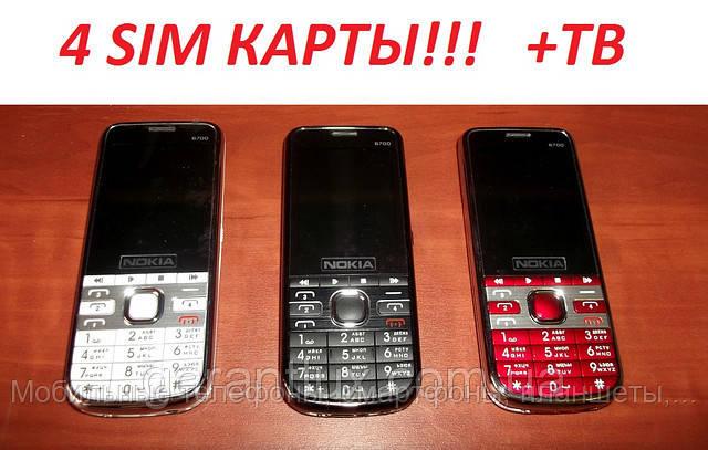 Мобильный телефон Nokia 6700 на 4 Sim TV с 4-мя активными сим-картами +ТВ - Мобильные телефоны, смартфоны, планшеты, ювелирные весы, домофоны в Харькове