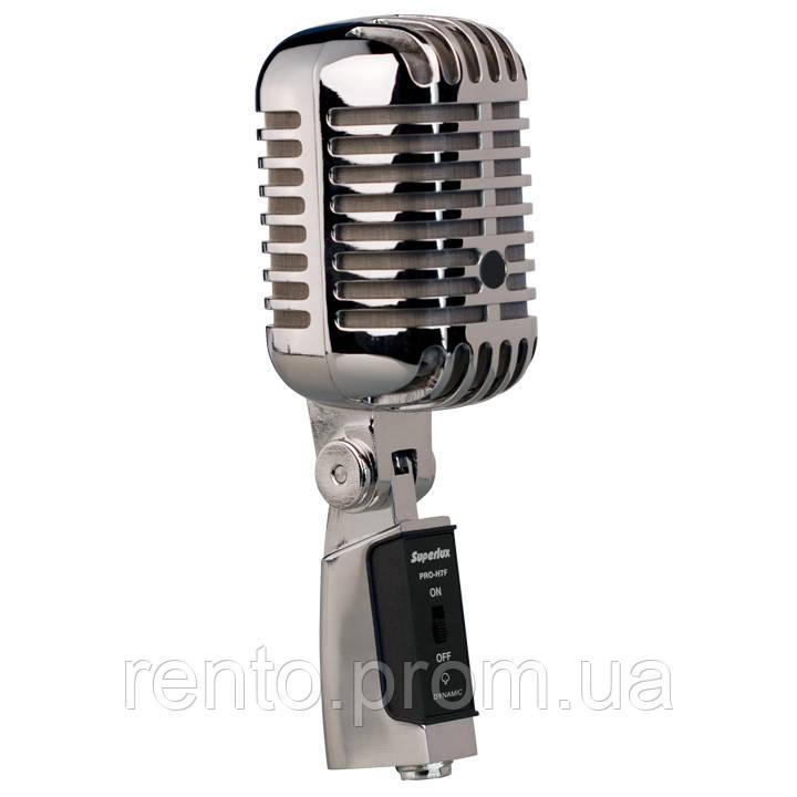 Микрофон ретро Superlux Pro-H7F - аренда, прокат