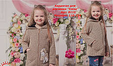Детский кардиган для девочки Элиза, 110-134