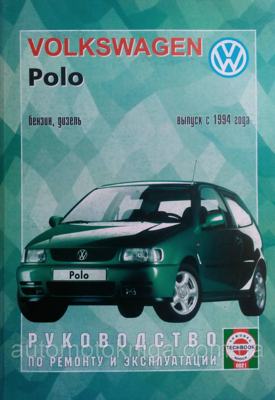 VOLKSWAGEN POLO   Модели с 1994 года   Бензин • дизель   Руководство по ремонту и эксплуатации