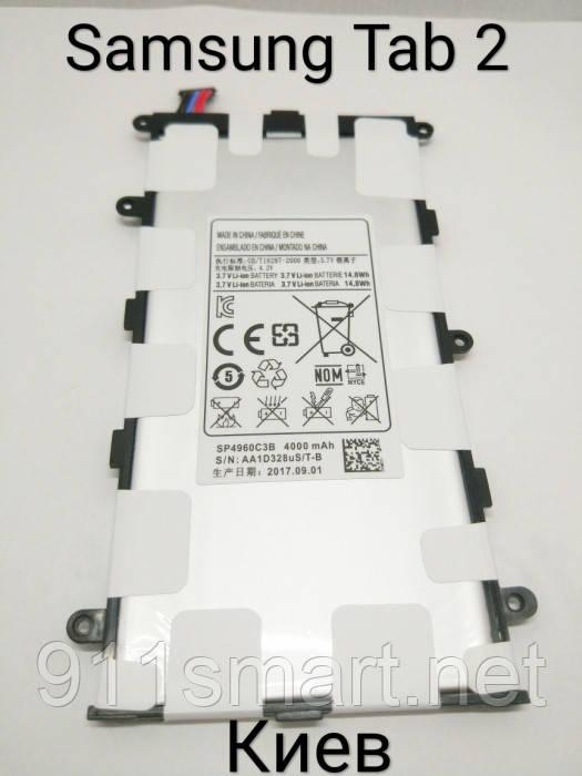 Аккумулятор Samsung Galaxy Tab 2 7.0 / P3110 / P3100