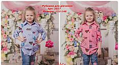Детская рубашка для девочки 2027, 122-146