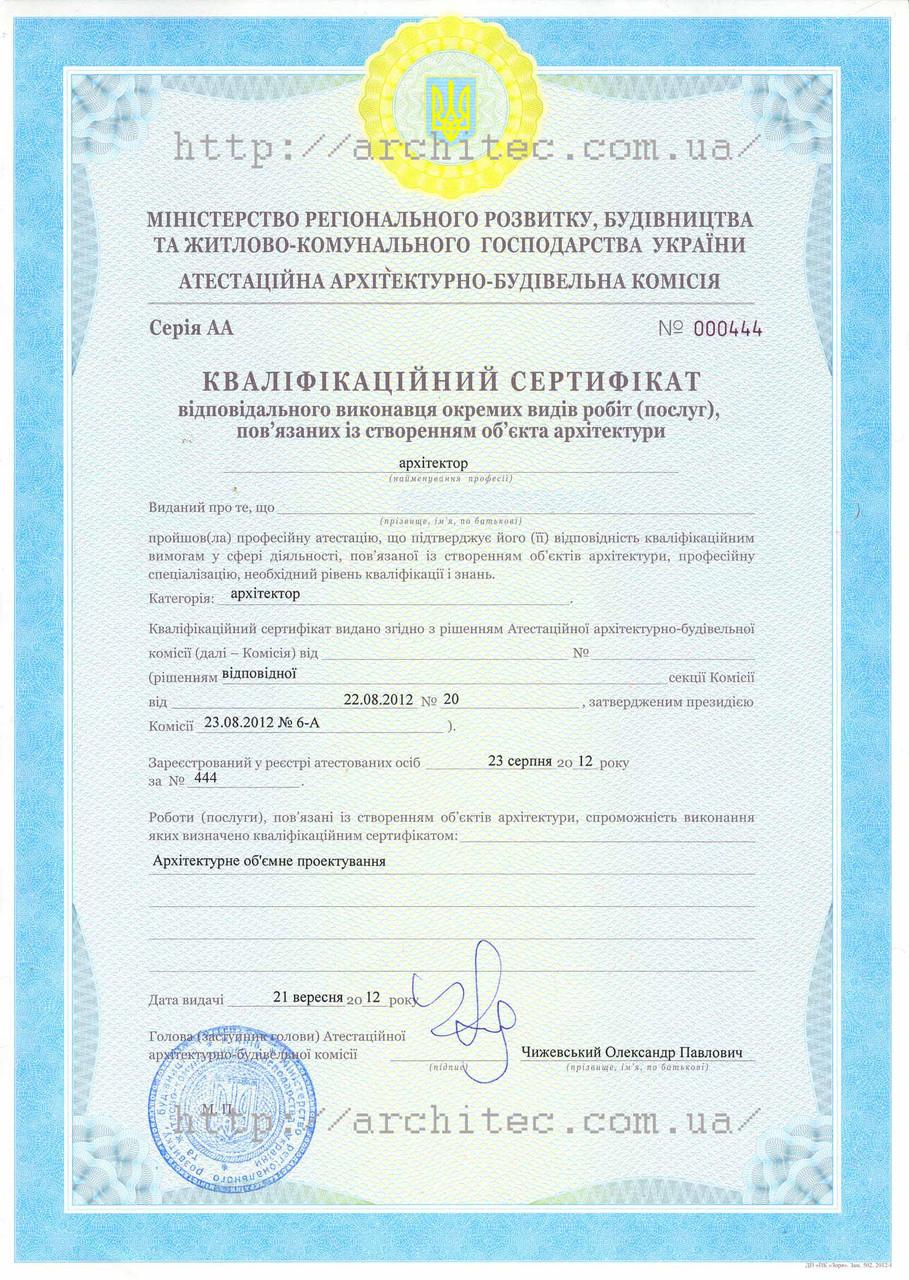 Кваліфікаційний сертифікат архітектора