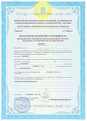Кваліфікаційний сертифікат архитектора