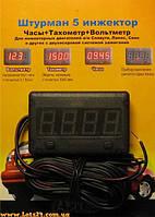 Штурман 5 Инжектор - тахометр, вольтметр, часы (3в1)