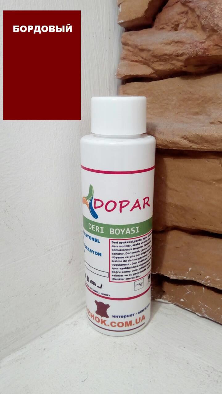 Краска для гладкой кожи Бордовый DOPAR